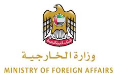 UAE Embassy In Egypt